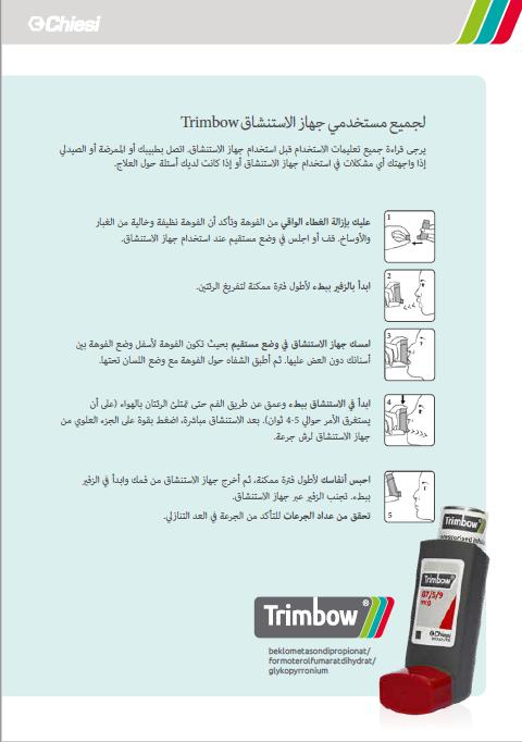 trimbow-spray-patientinstruktion-avrivningsblock_arabiska.png